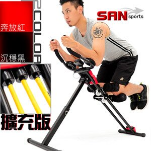 SAN SPORTS 5五分鐘猛一身健腹機(全方位提臀健腹器.運動健身器材.推薦哪裡買)C080-605A 0