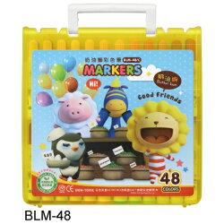 【雄獅 SIMBALION  彩色筆】BLM-48  奶油獅彩色筆(48色)-外盒圖案隨機出貨