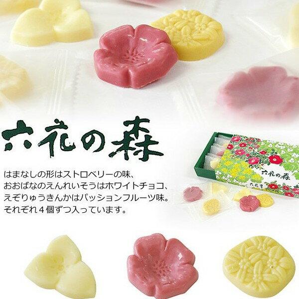 「日本直送美食」[六花亭] 六花之森 ~ 北海道土產探險隊~