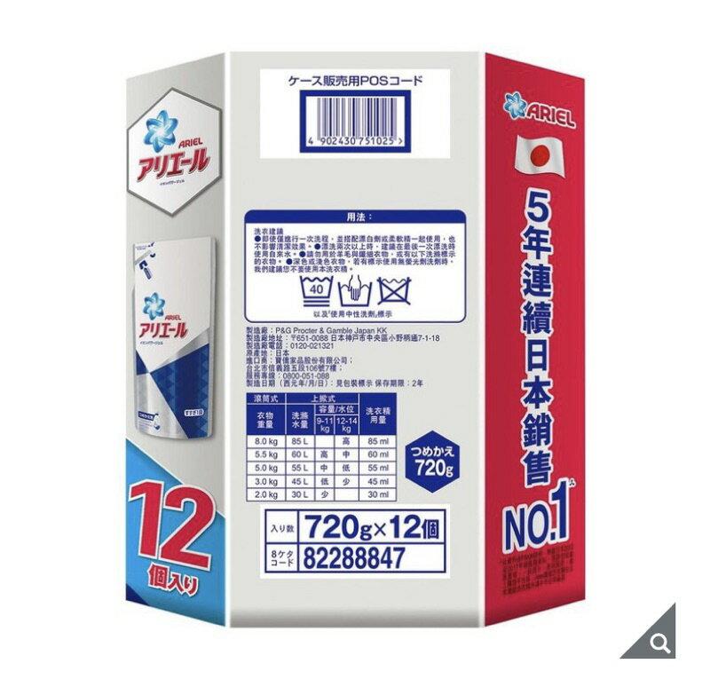 限量 Ariel 抗菌防臭洗衣精補充包 720公克*6袋 超取限半箱