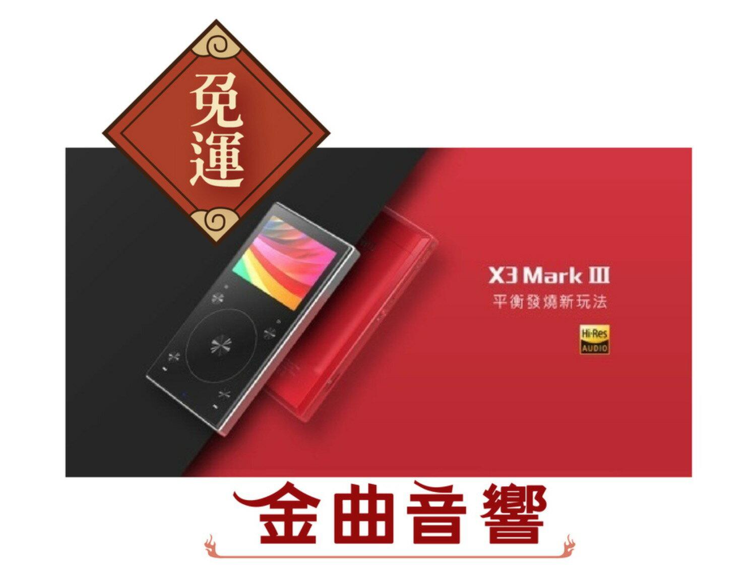 【金曲音響】FIIO X3 III 三代 高音質無損播放器 可插記憶卡 公司貨一年保