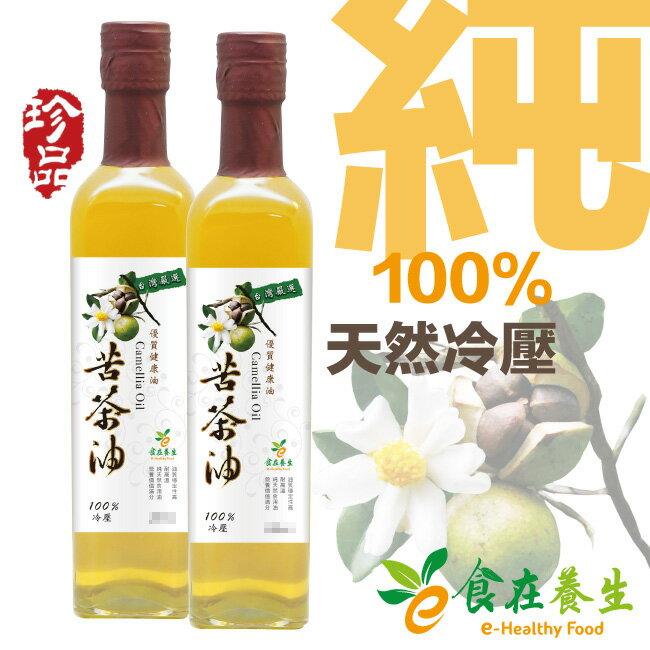 頂級冷壓苦茶油(260ml)