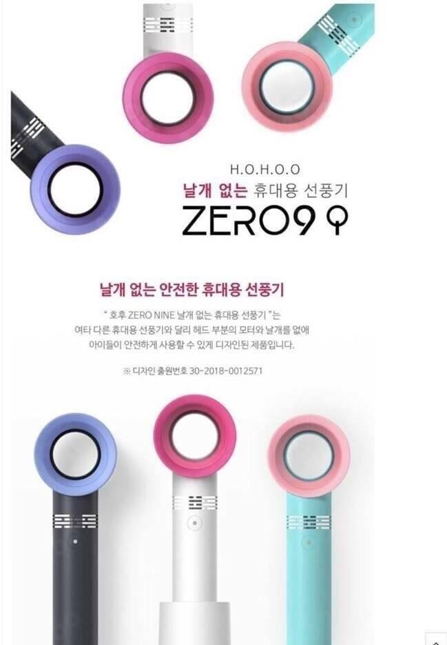 韓國人氣爆款 Zero nine 迷你可攜式無葉風扇 韓國小戴森 輕量化設計 無葉風 日韓小潼 2