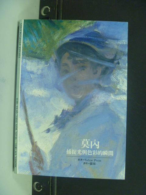 【書寶二手書T3/藝術_HKF】莫內-捕捉光與色彩的瞬間_Sylvie Patin;譯者:張容