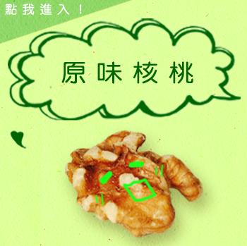 ★樂焙客☆300g【 加州生核桃:1/8 Calfornia Walnuts 】