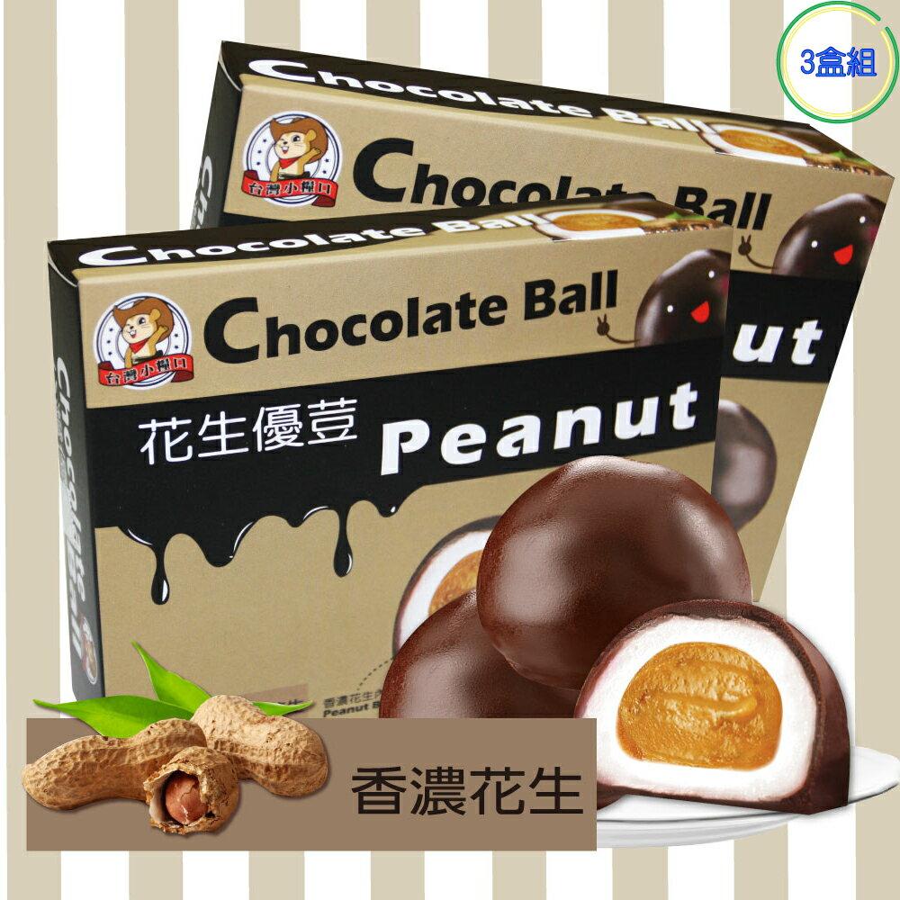 【台灣小糧口】餅乾 ● 花生優荳(3盒組) - 限時優惠好康折扣