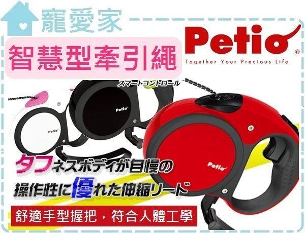 ☆寵愛家☆日本Petio 智慧型伸縮牽繩-L