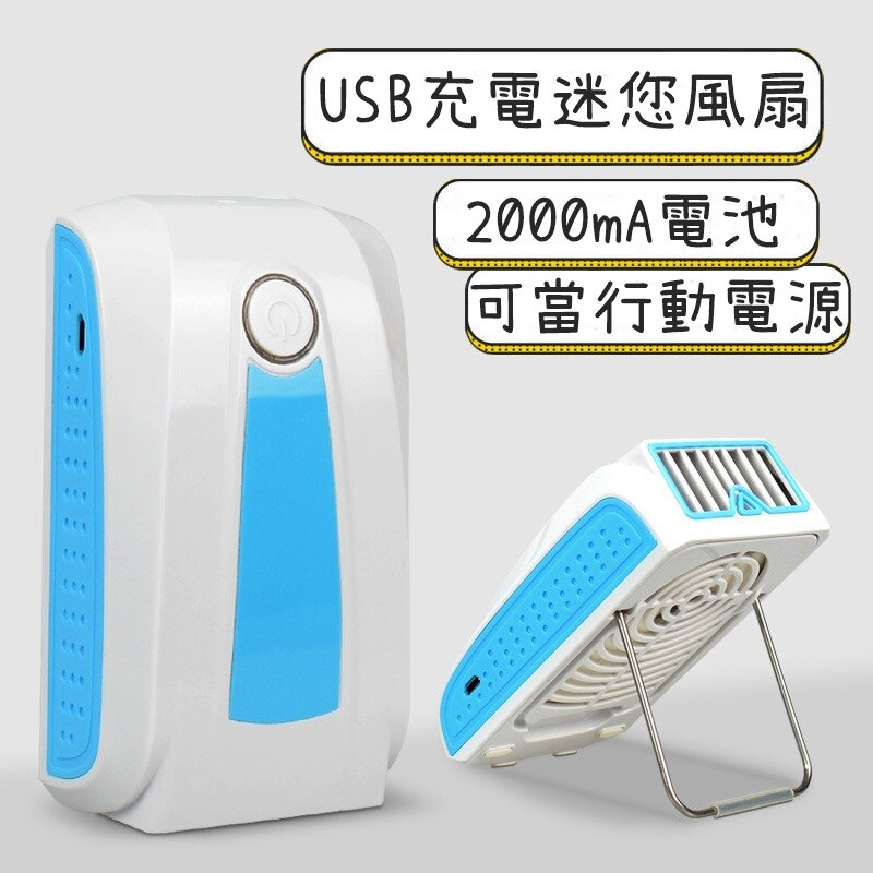 行動電源風扇 迷你製冷可充電 USB 創意風扇 大出風 行動電源 2000mA