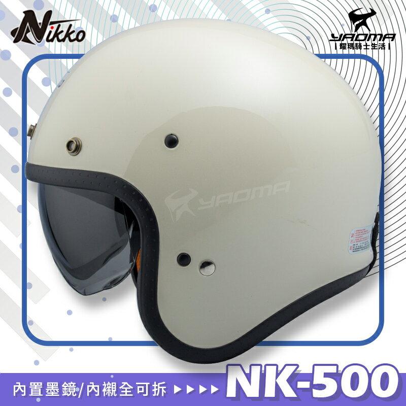 NIKKO安全帽 NK-500 經典乳花白 乳白 素色 內置墨鏡 復古安全帽 內襯可拆 NK500 耀瑪騎士機車部品