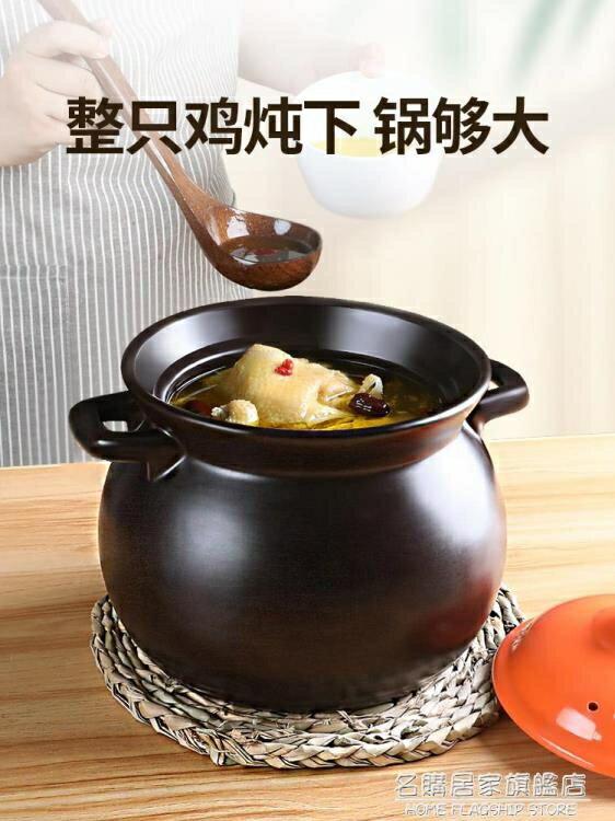 砂鍋燉鍋煲湯家用燃氣煤氣灶專用大容量耐高溫煲湯鍋陶瓷鍋沙鍋 NMS 芭蕾朵朵