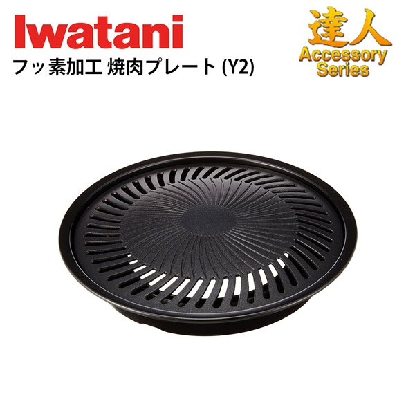 烤盤/圓形烤盤/日本岩谷Iwatani圓形烤肉盤(小) CB-P-Y2
