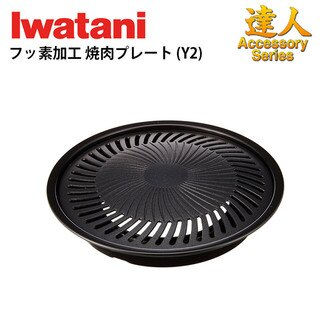 IWATANI 日本岩谷圓形烤肉盤(小) CB-P-Y2
