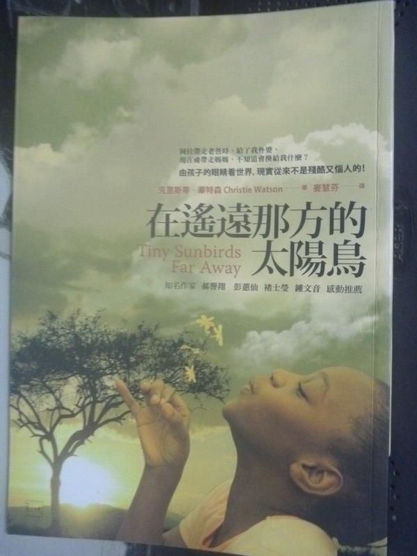 【書寶二手書T2/翻譯小說_JRG】在遙遠那方的太陽鳥_克里斯蒂‧華特森