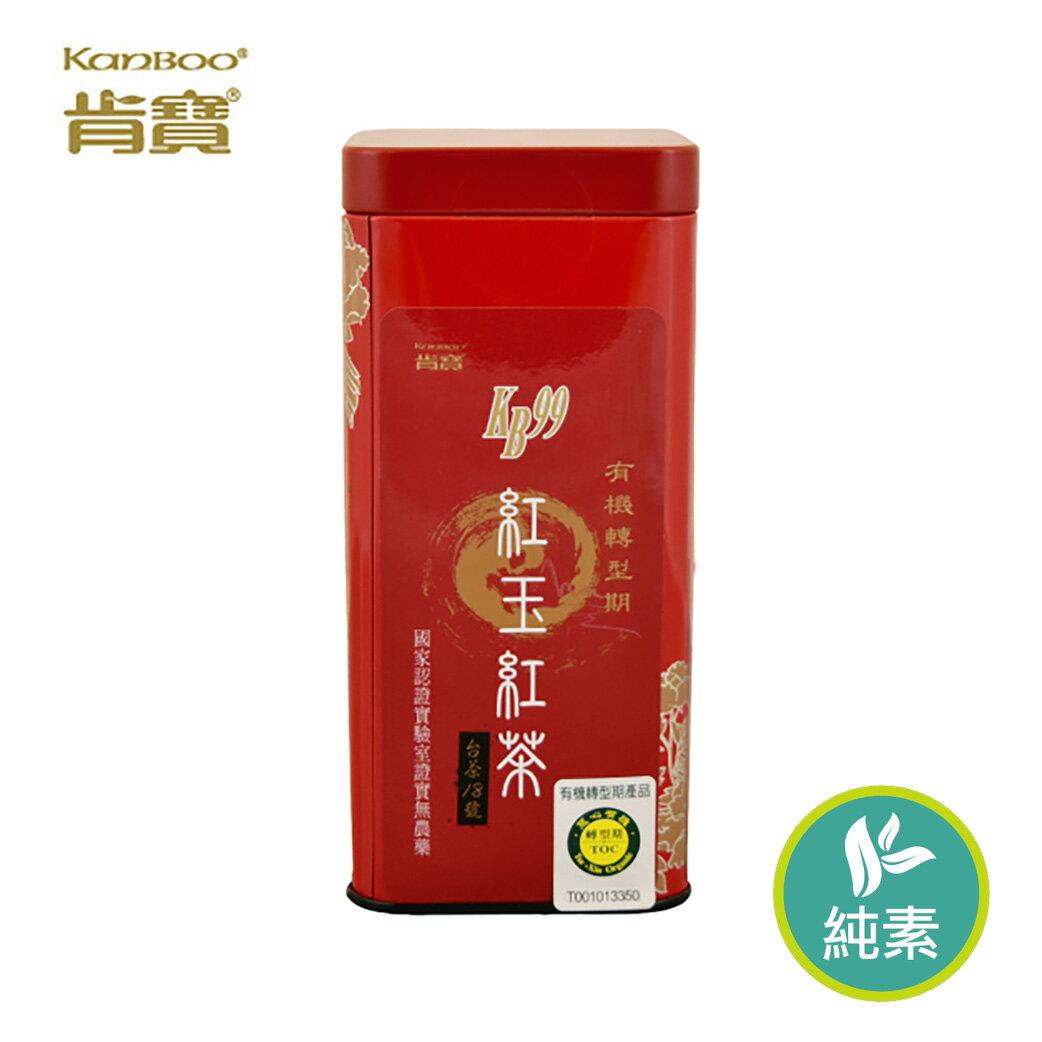 【肯寶KB99】有機轉型期紅玉紅茶 - 限時優惠好康折扣