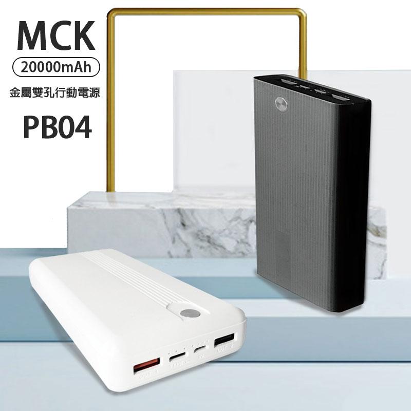 MCK-PB04 雙孔PD快充行動電源20000豪安 PD+QC快充 雙孔+Type-C輸出 台灣製造 NCC認證
