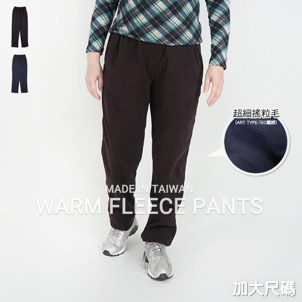 加大尺碼台灣製超細搖粒毛保暖褲 內裡刷毛保暖長褲 保暖棉褲長褲 機能纖維 全腰圍鬆緊帶 一件抵多件 MADE IN TAIWAN WARM FLEECE PANTS FLEECE LINED (020-2805-08)深藍色、(020-2805-19)深咖啡 腰圍M L XL 2L 3L(28~42英吋) 男女可穿 [實體店面保障] sun-e 0