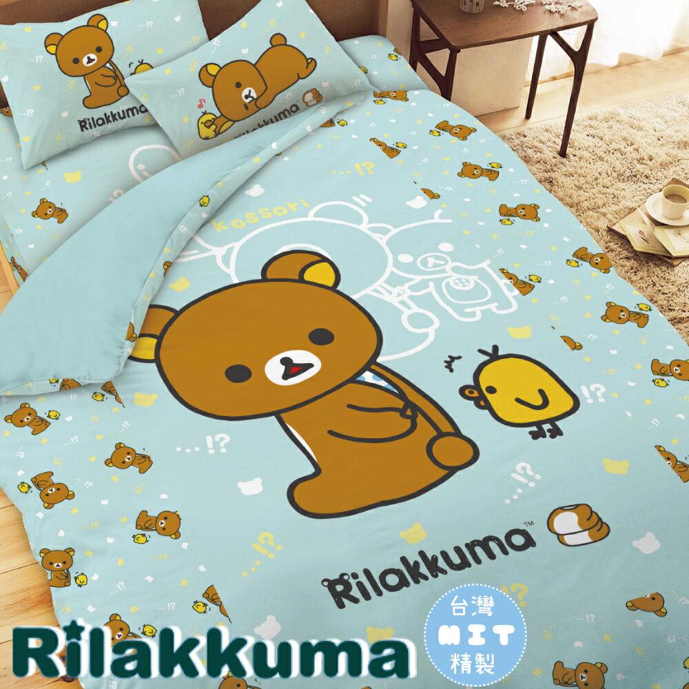 [新色上市] 🐻日本授權拉拉熊系列床包組  /  被套  /  兩用被 [換裝中] 現在買任一床組就送拉拉熊造型玩偶一隻 0