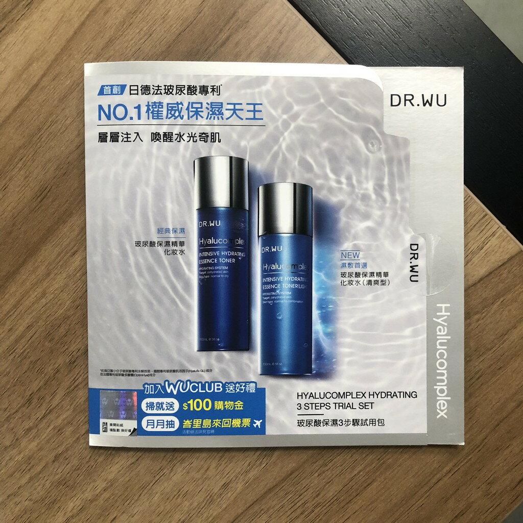 (小資族購物站) DR.WU 玻尿酸保濕3步驟試用包 精華化妝水 精華液 精華乳 0