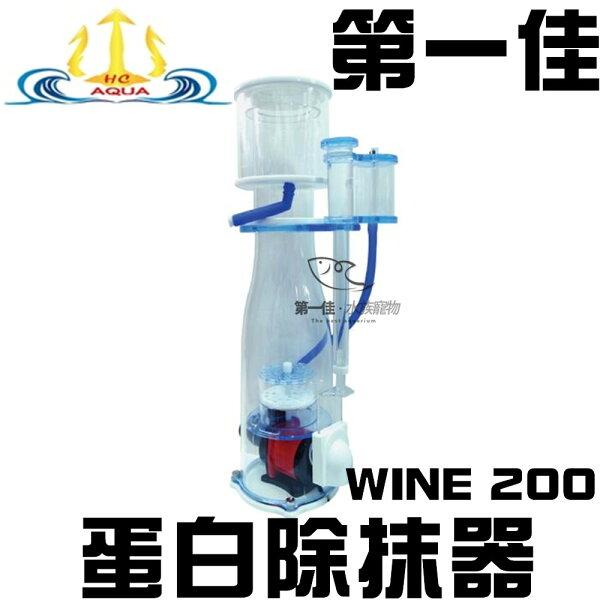 [第一佳水族寵物]台灣HCAQUA水族科技年度新款DC蛋白蛋白除抹器除沫器省電節能WINE200