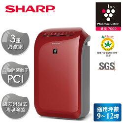 【SHARP 夏普】 自動擊菌離子清淨機 紅色 FU-D50T-R