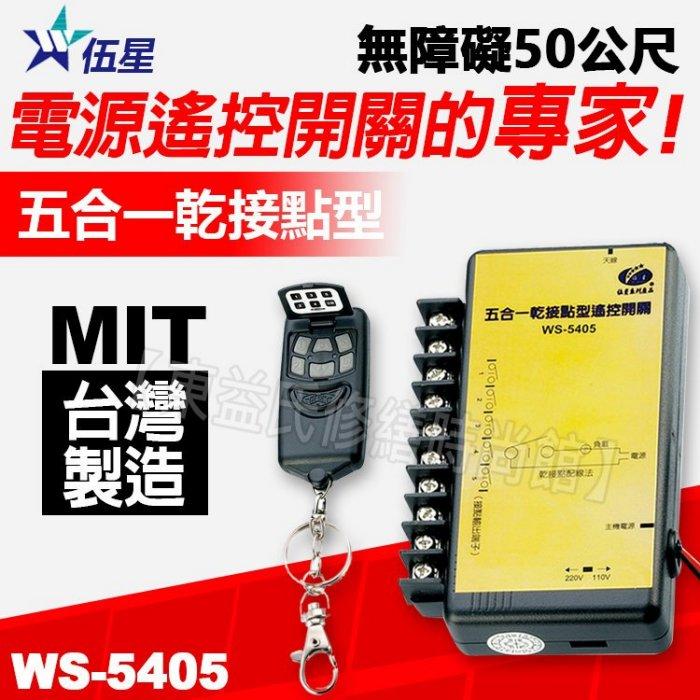 附發票 伍星 WS-5405 五合一乾接點型遙控開關 (可同時控制5個接點並可獨立動作)【東益氏】