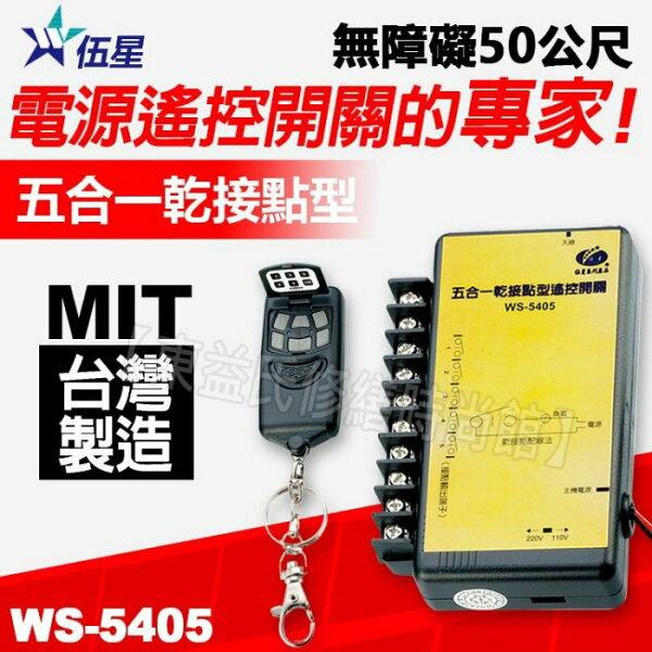附發票伍星WS-5405五合一乾接點型遙控開關(可同時控制5個接點並可獨立動作)【東益氏】