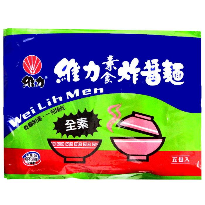 維力 素食 炸醬麵 90g (5入)/袋【康鄰超市】