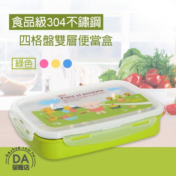《DA量販店》304 不鏽鋼 分離式 4格 雙層 便當盒 保溫盒 環保 餐盒 餐盤 綠(V50-1763)