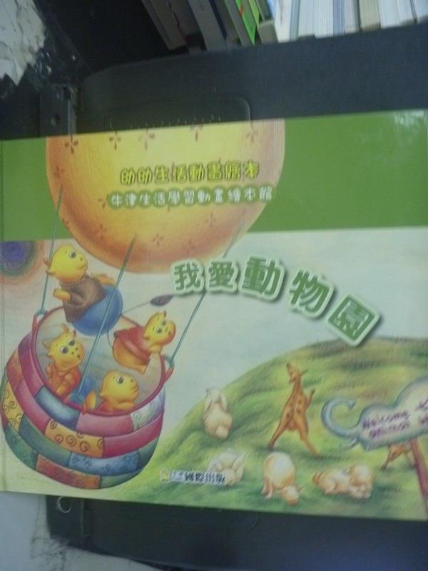 ~書寶 書T2/少年童書_YGW~我愛動物園_周久琳