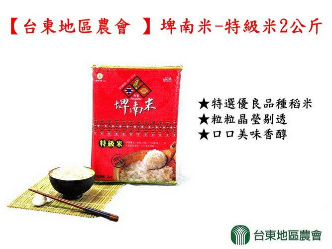 【台東地區農會 】埤南米-特級米2公斤/包