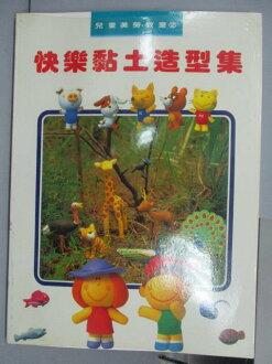 【书宝二手书T1/少年童书_PBW】快乐黏土造型集_儿童美劳教室2