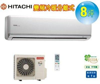 日立《頂級冷暖》分離式冷氣價格(RAC-50NK/RAS-50NK)※(適用8坪)