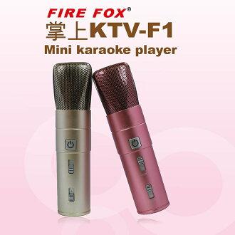 時尚星FIRE FOX 掌上KTV 麥克風-F1、F5 (1入) 掌上麥克風 行動卡拉OK / K歌神器 無線移動KTV 支援IOS、Android、PC平台