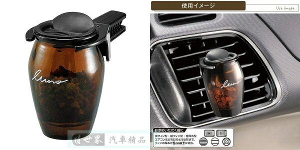 權世界@汽車用品日本CARMATE天然石+香料汽車冷氣出風口夾式芳香劑H1111-四種味道選擇
