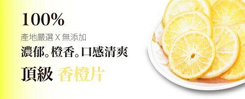 【大連食品】無糖香橙片 (220G/包)