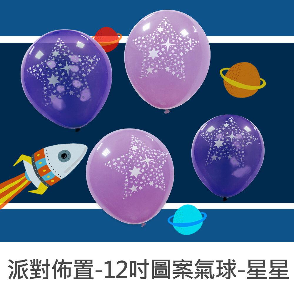 珠友 DE-03131 派對佈置12吋星星圖案氣球/星空/圓形/造型/婚禮Party佈置生日派對場景裝飾-4入
