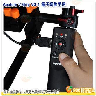 Aputure V-Grip VG-1 電子調焦手把 追焦 單眼 Canon 5D 5D3 700D 550D 5D3
