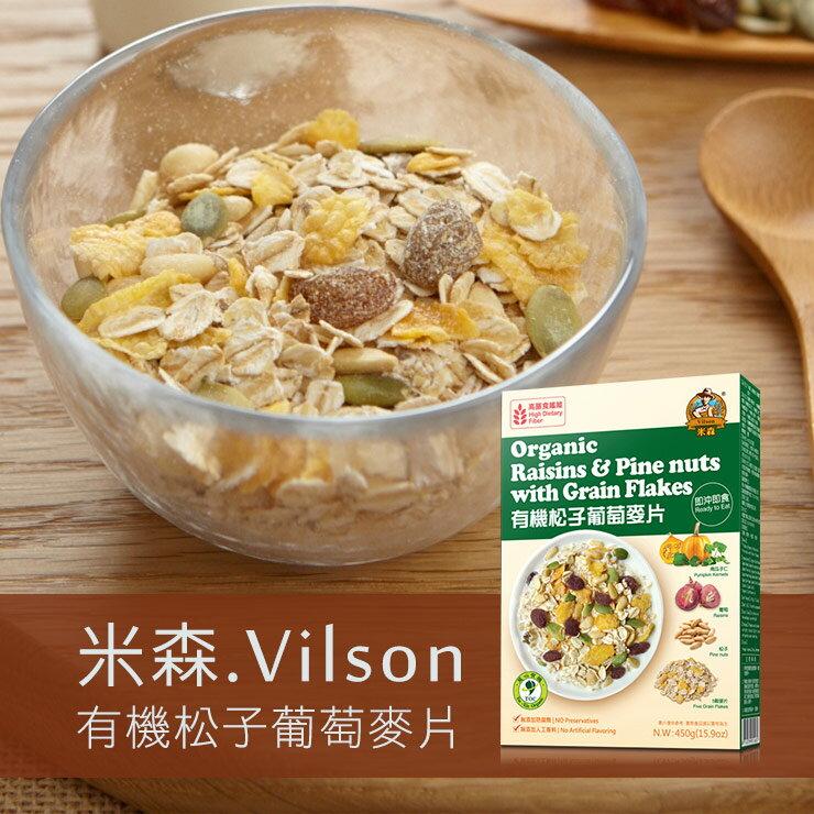 【米森】有機松子葡萄麥片 450g ★ 養身松子口味★高膳食纖維