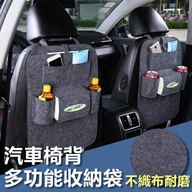 汽車 車用 多 多層 毛毯懸掛式椅背袋 儲物袋 置物袋 座椅整理袋 收納袋~RR052~