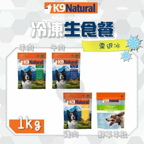 (冷凍2000免運)K9Natural〔冷凍生食犬糧,4種口味,1kg〕(2包優惠組)