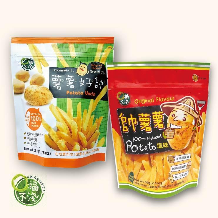 口福不淺 老少咸宜的薯條點心 薯薯好帥50公克±4.5%(包)/帥薯薯 60公克±4.5%(包)