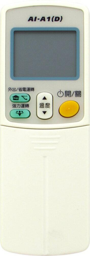 【DAIKIN 大金 】 AI-A1 (同BP-DN2) 北極熊 18合1 窗型/分離/變頻專用冷氣遙控器