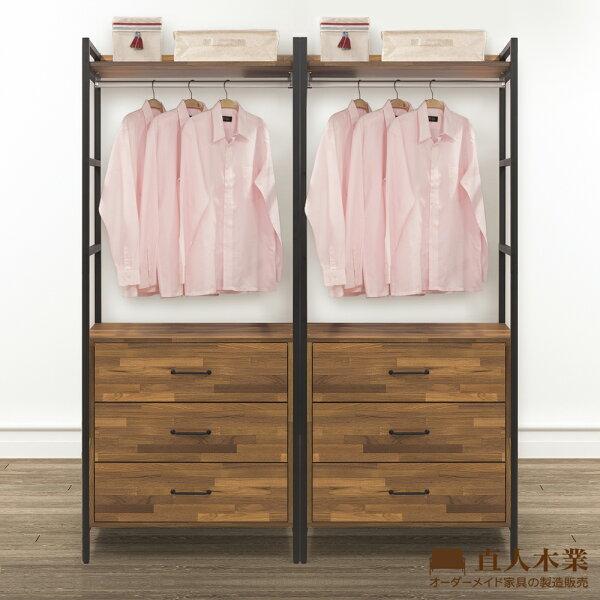 【日本直人木業】STEEL積層木工業風兩個三抽160CM多功能衣櫃