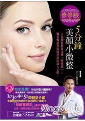 修修臉,5分鐘的美顏小微整: 韓星都是這樣修修臉!醫美權威零破綻美肌改造大公開!