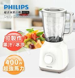 【飛利浦 PHILIPS】活氧果汁機(HR2100)