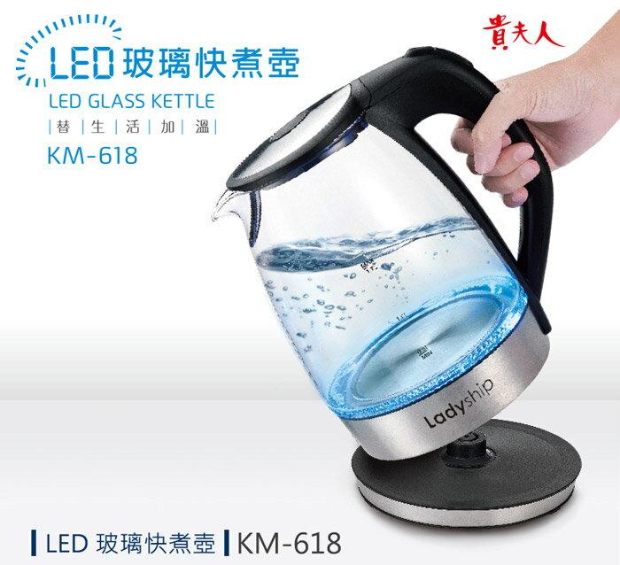 貴夫人 304不鏽鋼 玻璃快煮壺1.7L KM-618 環型LED加熱燈 分離式底座 健康衛生安全養生壺 電煮壺 開水壺