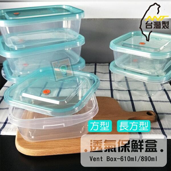 ORG《SD1416a》台灣製MIT~易廚樂3入一組耐熱保鮮盒便當盒透氣保鮮盒水果收納盒可微波