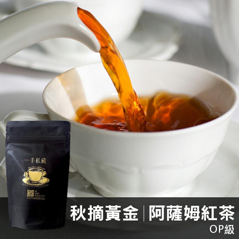 【$449免運】老薑紅茶(10入 / 袋)+秋摘黃金阿薩姆紅茶(10入 / 袋)【一手私藏世界紅茶】 1
