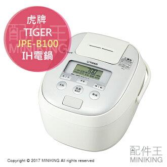 【配件王】日本代購 TIGER 虎牌 JPE-B100 電鍋 電子鍋 IH壓力 六人份 飯鍋 三層 遠赤釜