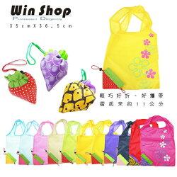 【aife life】水果購物袋/日韓春夏草莓摺疊購物袋環保袋草莓環保袋草莓購物袋草莓袋/贈品禮品